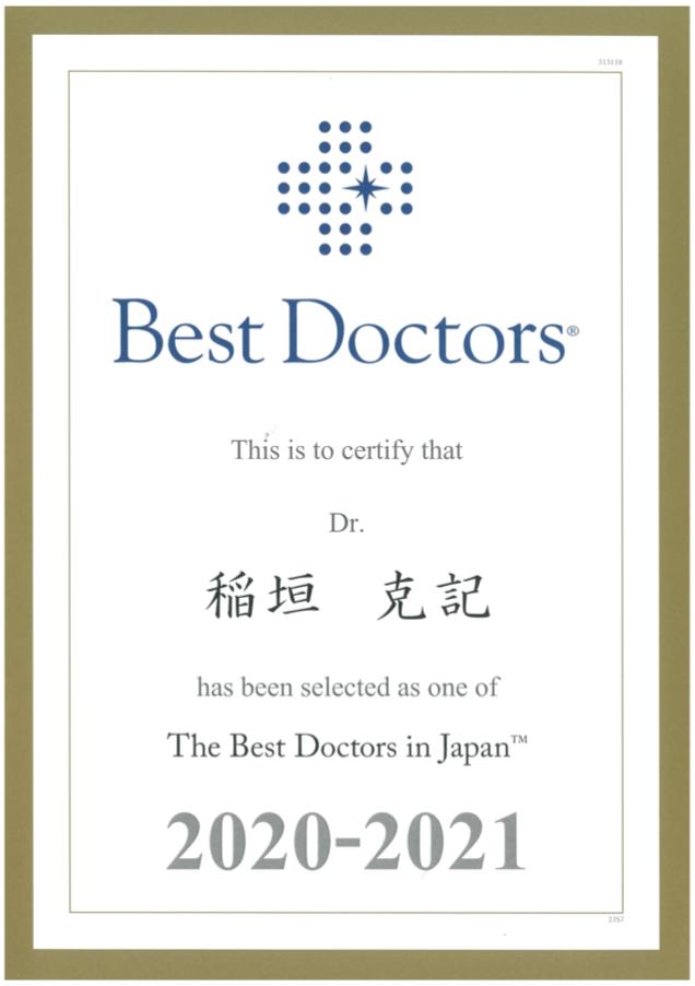 稲垣 克記 教授がBest doctorsに選出されました