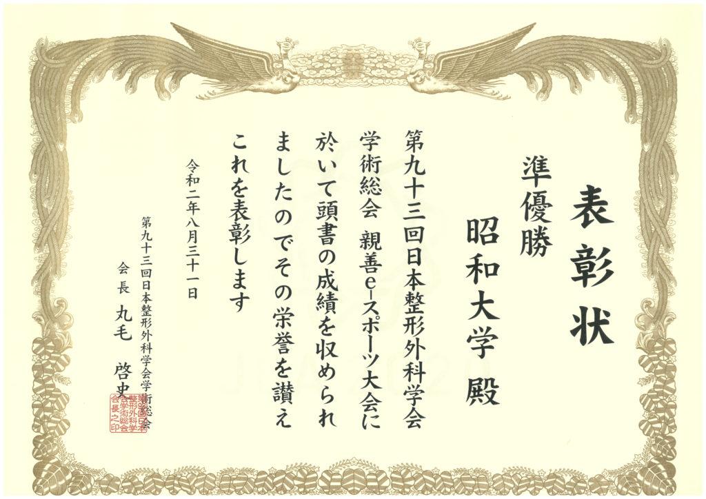 祝!第93回 日本整形外科学会学術総会-オンライン学術総会親善e-Sports大会- 準優勝