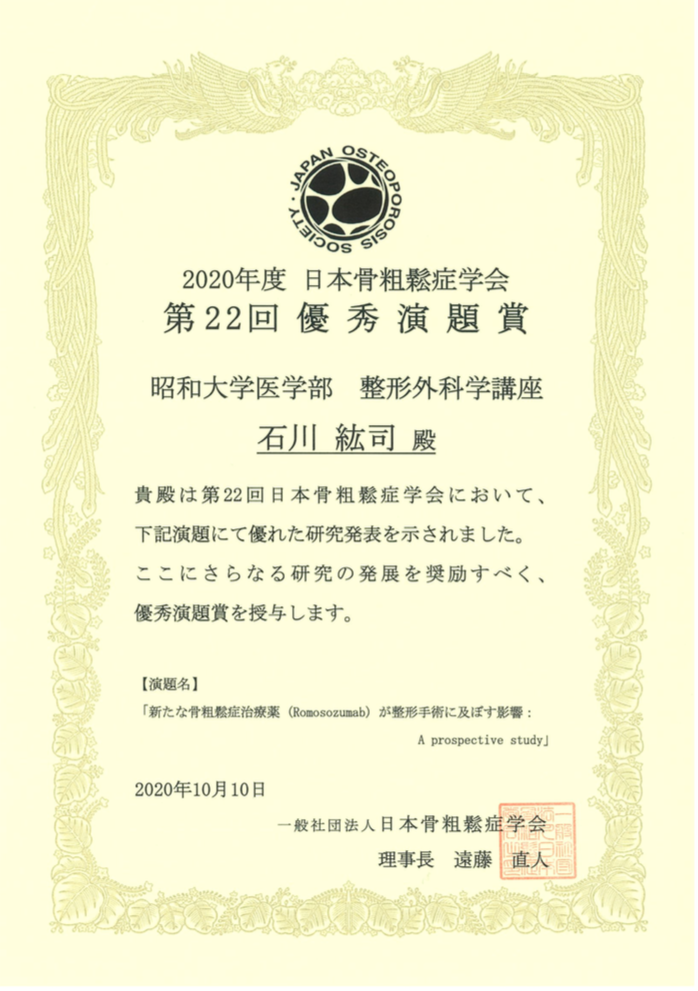 石川 紘司 先生が第22回 日本骨粗鬆症学会で優秀演題賞を受賞されました