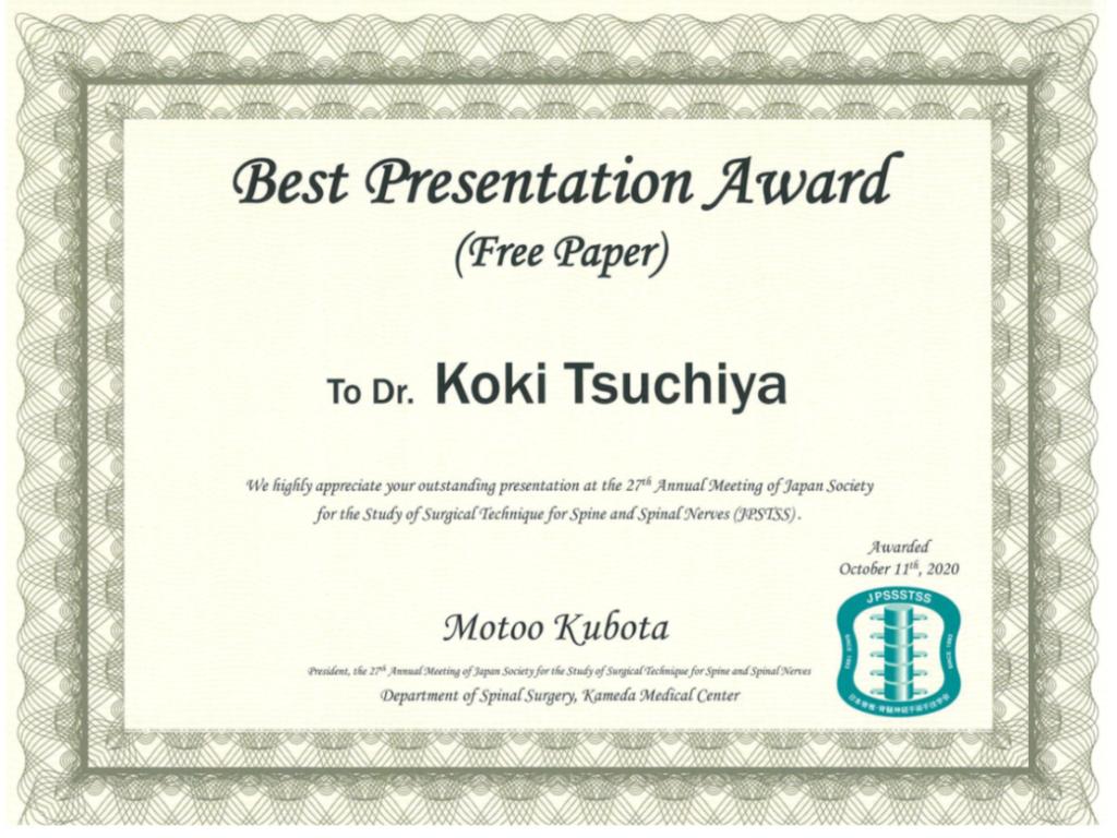土谷 弘樹 先生が第27回 日本脊椎・脊髄手術手技学会でBest Presentation Awardを受賞されました