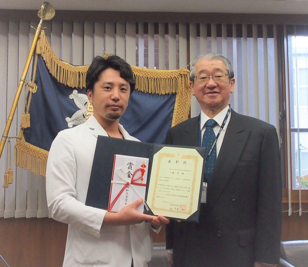 三橋 学 先生が2020年度昭和大学学士会学術奨励賞を受賞されました