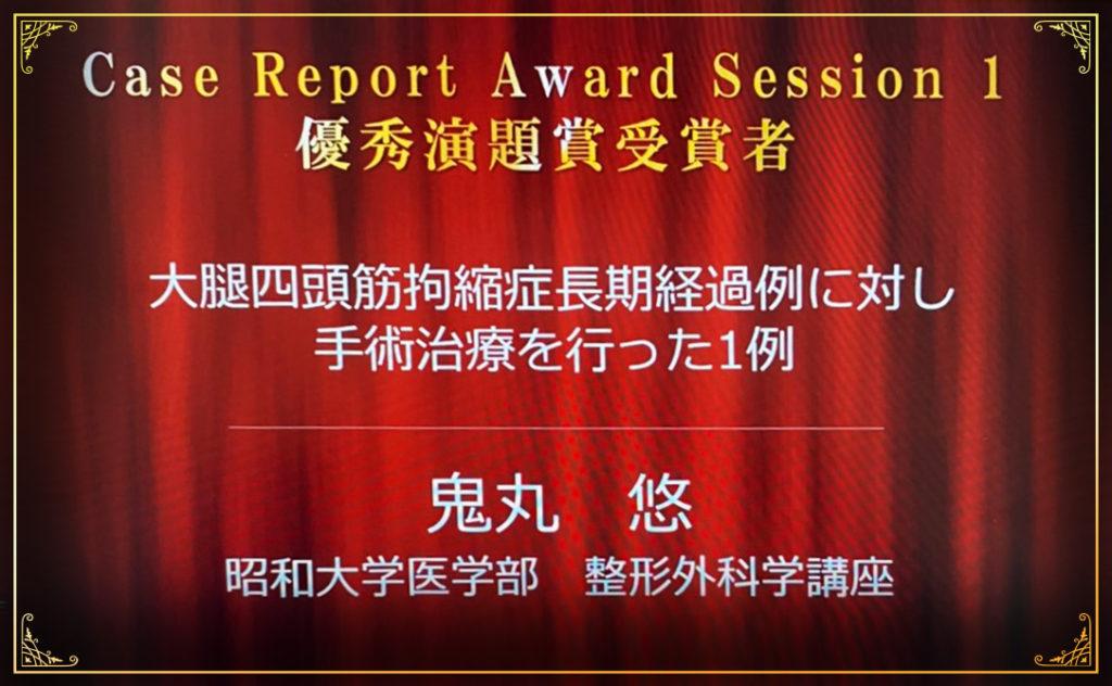 鬼丸 悠 先生が第61回 関東整形災害外科学会でCase Report Award優秀演題賞を受賞されました