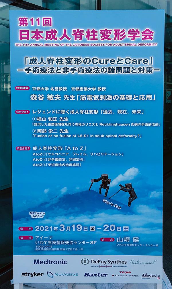 第11回 日本成人脊柱変形学会 [山崎 健 会長(いわて脊椎側弯センター センター長), 2021年3月19~20日 ]に参加いたしました