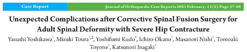 吉川 泰司 先生の論文が掲載されました