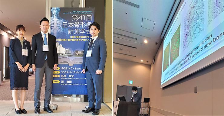 第41回 日本骨形態計測学会 [乳原 善文 会長 (虎の門病院腎センター・リウマチ膠原病科)], 2021年7月1-3日に参加いたしました