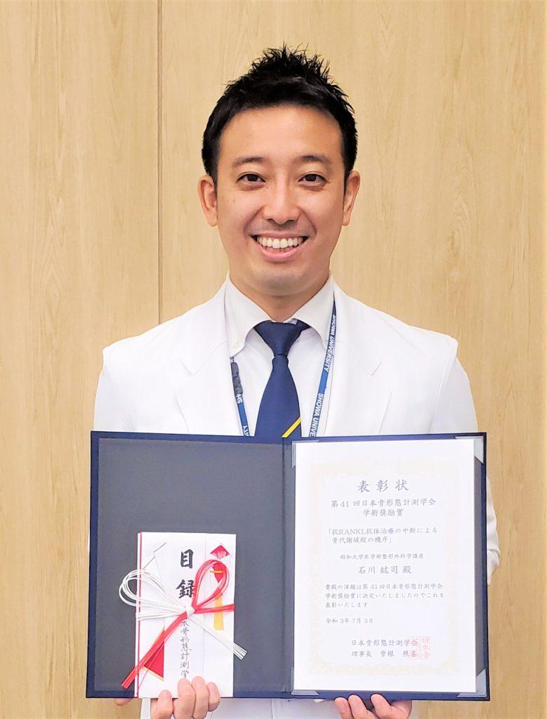 石川 紘司 先生が第41回 日本骨形態計測学会で学術奨励賞を受賞されました