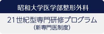 昭和大学 整形 21世紀型専門研修プログラム 新専門医制度