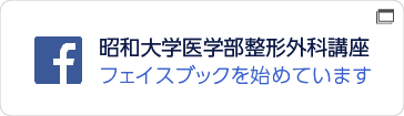 Facebook 昭和大学医学部整形外科学講座