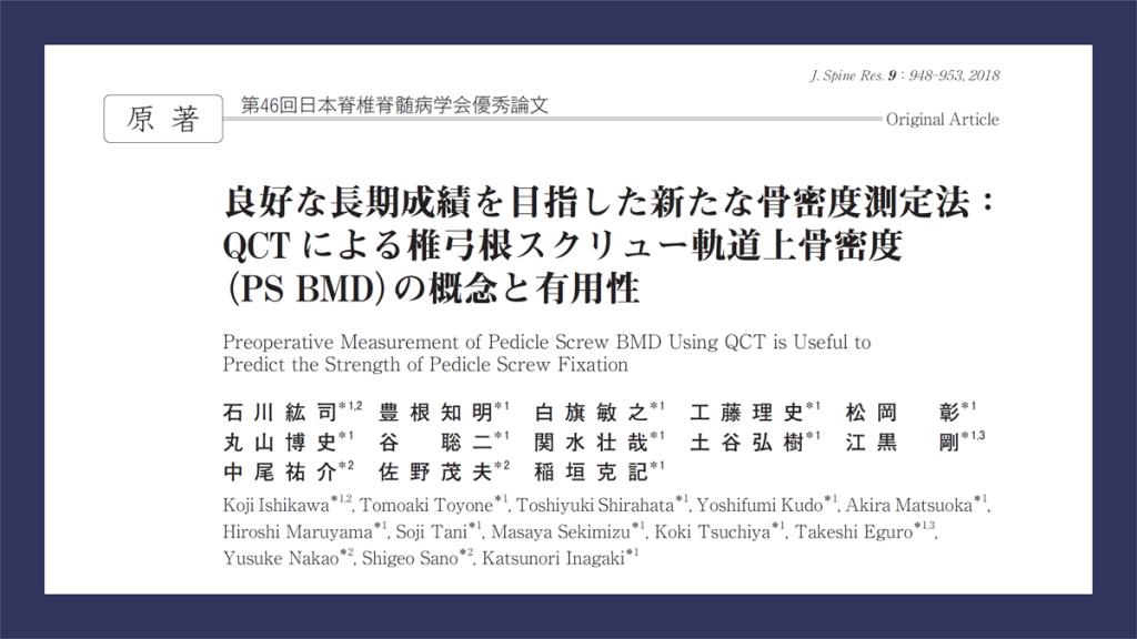 石川紘司先生が第46回 日本脊椎脊髄病学会優秀論文に選出されました