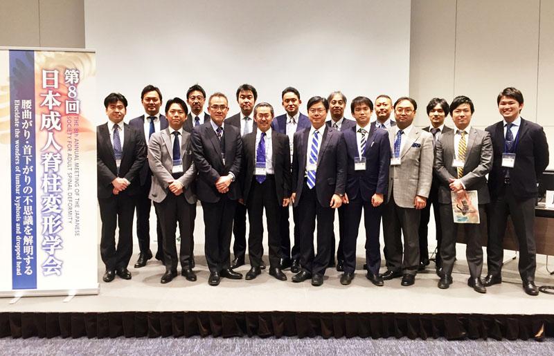 第8回 日本成人脊柱変形学会
