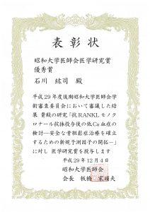 石川 紘司 先生が、昭和大学医師会 医学研究賞 優秀賞を受賞されました。