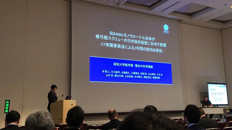 第47回日本脊椎脊髄病学会