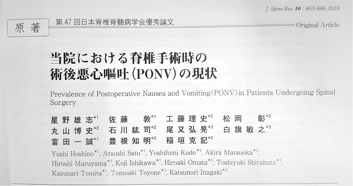 星野 雄志 先生が第47回日本脊椎脊髄病学会優秀論文賞を受賞