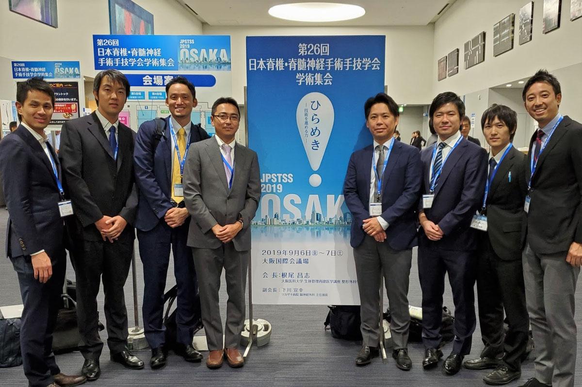第26回日本脊椎・脊髄神経手術手技会(2019年9月6日~7日)に参加いたしました